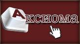 Аксиома, автор: Галдин В. А.